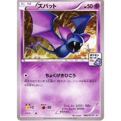 Pokemon 2014 Pokemon Card Gym Tournament Zubat Promo Card #083/XY-P