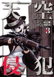 Tenkuu Shinpan, Vol. 3