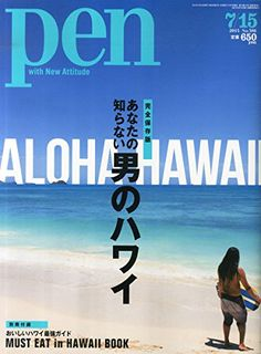 ハワイのガイドブック 〜旅トモ別〜   store 4 traveller☆ - 旅行グッツストア