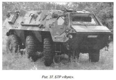 Машины-амфибии Германии Amphibious Vehicle, Corvette, Military Vehicles, Transportation, Germany, Amphibians, Corvettes, Army Vehicles