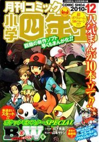 The Black and White arc of Pokemon Special.(Pokemon Special has several different arcs serialized in parallel in a few different magazines, so the exact numbering for the BW arc is unknown. Hence, this is registered under a completely n...