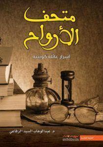 تحميل رواية متحف الأرواح Pdf لعبد الوهاب السيد الرفاعي Top Books To Read Pdf Books Reading Book Names