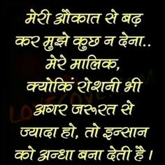 59 Best Hindi Quotes Images Hindi Qoutes Hindi Quotes Inspire Quotes