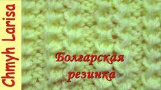 Узор БОЛГАРСКАЯ резинка спицами, объемная #УзорыСпицами #Вязание спицами для начинающих Larisa Chmyh
