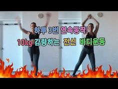 YouTube Fitness Diet, Yoga Fitness, Health Fitness, Ab Challenge, Pregnancy Health, Life Pictures, Weight Loss Program, Health Diet, Nice Body