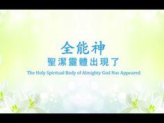 "[Eastern Lightning] Hymn of God's Word ""The Holy Spiritual Body of Almig..."