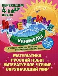 Perekhodim_v_4_klass-1 (536x700, 440Kb)