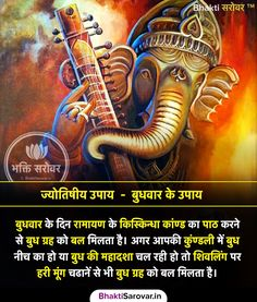 #Wednesday #LordGanesha #Budhwar #BudhwarKeUpay #GrahBadha #jyotish #jyotishshastra #jyotishupay #jyotishvigyan #jyotishgyan #vaidikjyotish #vaidicjyotish #jyotishhindi #Meditation #AncientIndia #Hinduism #hindudharma #Blessings #BhaktiSarovar #Spiritual Krishna Quotes In Hindi, Hindu Quotes, Astrology Hindi, Astrology Chart, Vedic Mantras, Hindu Mantras, Hanuman, Durga, Lord Shiva Mantra