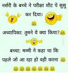 Very funny jokes collection in Hindi for your smiling face and body Best Friend Quotes Funny, Funny Quotes In Hindi, Desi Quotes, Jokes In Hindi, Jokes Quotes, Memes, Fun Quotes, Jokes Pics, Jokes Images