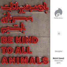"""Résultat de recherche d'images pour """"mehdi saeedi  be kind to all animal"""""""