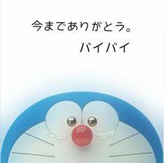 Dream Anime, Doraemon, Book Quotes, Poems, Symbols, Letters, Apple, Manga, Wallpaper