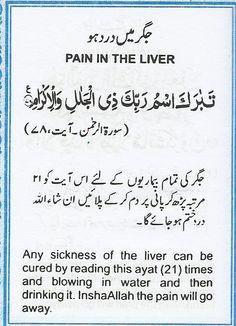 Pain in the liver Duaa Islam, Islam Hadith, Islam Quran, Quran Pak, Alhamdulillah, Quran Quotes Inspirational, Islamic Love Quotes, Muslim Quotes, Islamic Phrases
