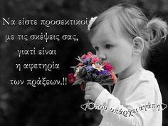 Να ειστε........................ Plus Belle Citation, Book Drawing, Greek Words, Greek Quotes, Some Quotes, Thoughts, Sayings, Life, Index