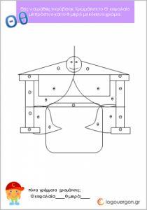 Γνωρίζω και ζωγραφίζω κεφαλαία και πεζά Archives - Page 2 of 2 - #logouergon Line Chart, Kai, Language, School Ideas, Greek, Greek Language, Language Arts, Greece