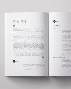 무료 이미지, 무료 사진, 무료 아이콘, 무료 비디오, 무료 그래픽 소스 다운로드 - 디자인.히읗 Ppt Design, Book Design, Editorial Design, Bullet Journal, Layout, Muji, Cover, Books, Interiors