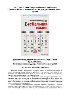 ISSUU - Kenfild tselnaya zhizn klyuchevyie navyiki by Dmitriy Summar