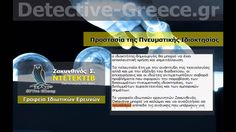 ΝΤΕΤΕΚΤΙΒ Προστασία της Πνευματικής Ιδιοκτησίας http://detective-greece.gr/index.asp?Code=000001.etairiko_prophil.html#ΝΤΕΤΕΚΤΙΒ ΥΠΗΡΕΣΙΕΣ