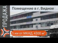 производственного здания, продажа склада