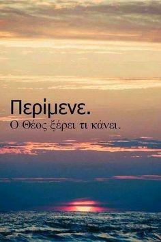Έχε Πίστη!!!  Ειρήνευσε με τον εαυτό σου, και ο ουρανός κι η γη θα ειρηνεύσουν μαζί σου!!!
