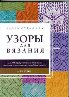 Узоры - Светлана - Picasa Webalbum