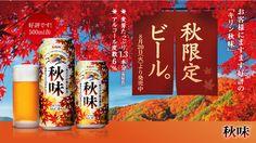 秋 ポスター - Google 検索