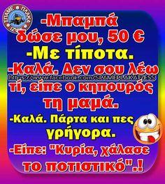 Greek Memes, Funny Greek Quotes, Funny Memes, Jokes, Beautiful Children, Lol, Husky Jokes, Beautiful Kids, Memes