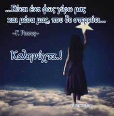 Εικόνες Τοπ με λόγια για Καληνύχτα.! - eikones top Good Morning Good Night, Sweet Dreams, Wish, Funny Memes, Happy, Movie Posters, Good Night, Film Poster, Ser Feliz