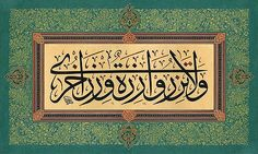 TURKISH ISLAMIC CALLIGRAPHY ART (170) | Flickr - Photo Sharing!