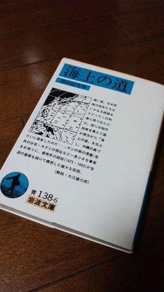 海上の道(著:柳田國男)