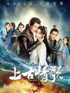 A Life Time Love / Shang Gu Qing Ge / 上古情歌 / 一世情长 / Ancient Love Song / A Lifetime of Love / Once Promised CDrama (Dorama) OSTYear of release: 2017Country: ChinaAudio codec: MP3Bitrate of audio: