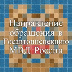 Направление обращения в Госавтоинспекцию МВД России