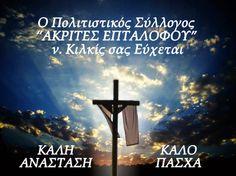 ΓΝΩΜΗ ΚΙΛΚΙΣ ΠΑΙΟΝΙΑΣ: Ευχές Πάσχα από τους Ακρίτες Επταλόφου Κιλκίς