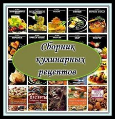Сборник кулинарных рецептов - 121 книга (1986-2014) PDF, DJVU