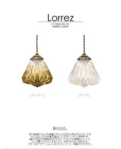 レトロデザインのガラスシェードがおしゃれなペンダントライト Lorrez [ ロレエ ] Amber, Ceiling Lights, Lighting, Pendant, Home Decor, Homemade Home Decor, Decoration Home, Light Fixtures, Ceiling Light Fixtures