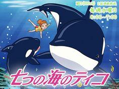 ナナミたち一行とシャチのティコは、世界中の海を冒険する。名作劇場史上、唯一原作がないオリジナル作品。