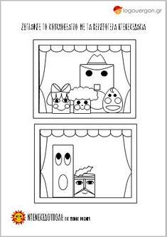 ντενεκεδούπολη Archives - Page 5 of 7 - Snoopy, Education, Fictional Characters, Onderwijs, Fantasy Characters, Learning