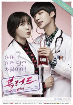 #AhnJaeHyun and #GuHyeSun look so cute in the new poster for #Blood!