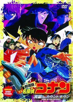 劇場版 名探偵コナン 天国へのカウントダウン [DVD]:Amazon.co.jp:DVD
