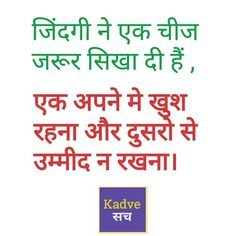 Ummeedonke din din an nahi rahe Hindi Quotes On Life, Famous Quotes, Best Quotes, Awesome Quotes, Old Quotes, Strong Quotes, Positive Quotes, Life Thoughts, Good Thoughts