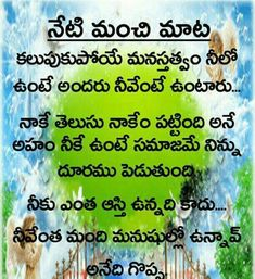 Inspirational Quotes In Telugu Life Quotes In Telugu Motivational
