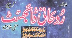 Ruhani Digest May 2015 « Urdu Books, Latest Digests, magazines Roohani/Ruhani Digest May 2015, read online or download free with following spiritual articles for rising up your mind and spirit: Scientific Evidences of life after death, Human Consciousness remains in this universe even after death of a human,Quantum Physics is in search of inward existence of humans, Who We Are? In Search of Spirit, Revenge of Ghost, and many health, cooking, beauty tips for you.