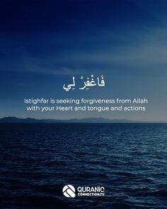 Avoiding Jahannam depends on Tawbah and istighfar. In this Quranic article we learn how to gain the forgiveness of Allah. We all need it, let's be honest. Muslim Quotes, Religious Quotes, Islamic Quotes, Islamic Dua, Daily Wisdom, Asking For Forgiveness, Quran Quotes, Hindi Quotes, Learn Quran