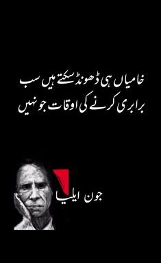 Look at our condition we're matchless in our evilness. Poetry Quotes In Urdu, Best Urdu Poetry Images, Urdu Poetry Romantic, Love Poetry Urdu, Quotations, Urdu Quotes, Qoutes, Iqbal Poetry, Sufi Poetry