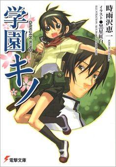 学園キノ (電撃文庫 (1283))