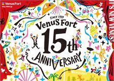 image:東京都・台場「ヴィーナスフォート」リニューアル - 15周年キャンペーンも Party Logo, Pop Design, Baby Design, Anniversary Banner, Japan Graphic Design, Sale Banner, Banner Design, Web Layout, Typography Logo