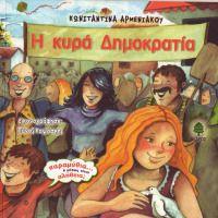 Η κυρά Δημοκρατία Felt Mushroom, Greek Language, Preschool Education, School Life, Captain Marvel, Free Ebooks, Love Story, Fairy Tales, Kindergarten