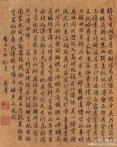 雍正 1735年作《行书长歌》 --- 雍正的书法作品不多见,此卷书法结体典雅,笔势雍容,墨色温润。