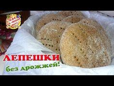 ЛЕПЕШКИ Финские без дрожжей! Вместо хлеба! Ржаные лепешки на кефире. - YouTube