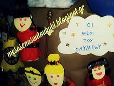 Μέσα σ'ένα σεντουκάκι...: Ελληνική μυθολογία: Θεοί του Ολύμπου Christmas Ornaments, Toys, Holiday Decor, Blog, Activity Toys, Christmas Jewelry, Clearance Toys, Blogging, Gaming