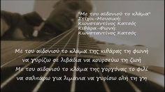 Με του αϊδονιού το κλάμα-Κωνσταντίνος Κατσός Me Me Me Song, Songs, Music